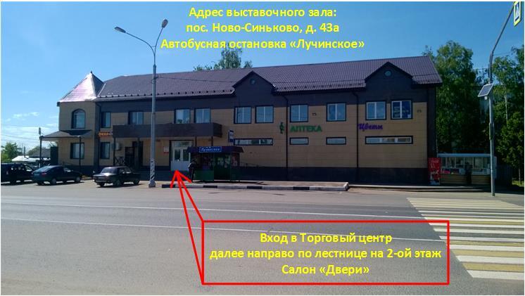 Салон дверей в г. Дмитров Московской области
